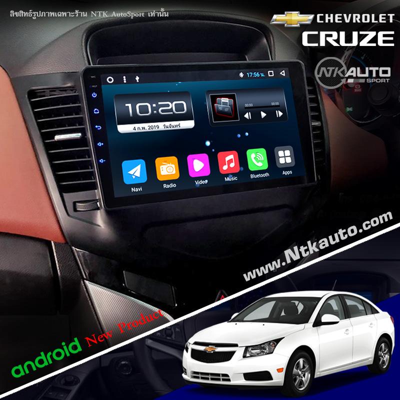 จอ Android ตรงรุ่น Chevrolet CRUZE  หน้าจอ 9 นิ้ว จอ IPS HD ภาพชัดทุกมุมมอง จอกระจกกันรอย 2.5D Glass