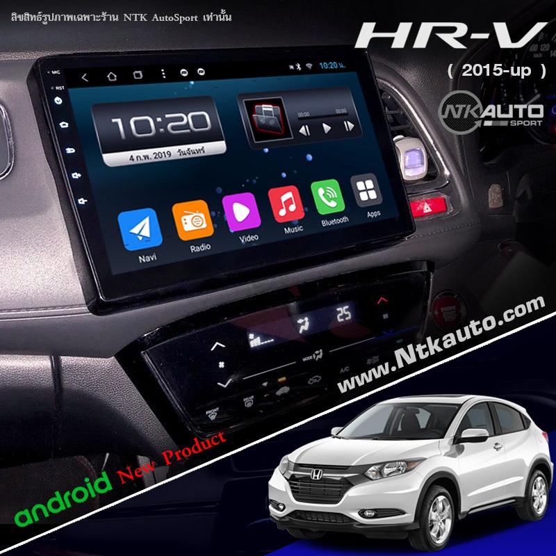 จอ Android Honda HR-V หน้าจอ 10.1 นิ้ว ตรงรุ่น จอ IPS HD กระจกกันรอย 2.5D Glass