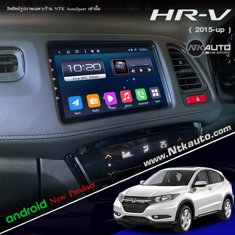 จอ Android ตรงรุ่น Honda HR-V  หน้าจอ 9 นิ้ว จอ IPS HD กระจกกันรอย 2.5D Glass