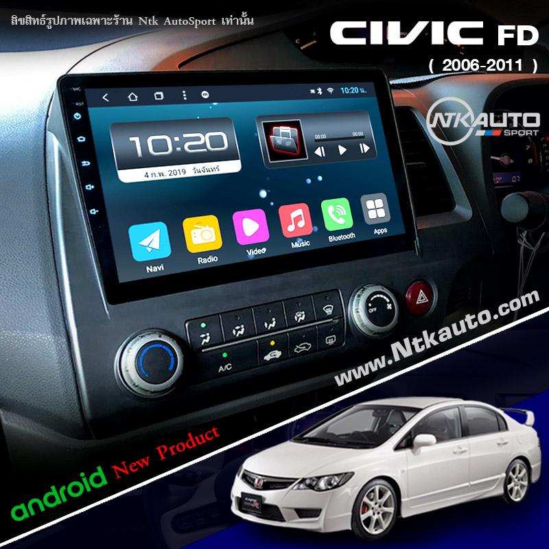จอ Android Honda Civic FD 2006-2011 หน้าจอ 10 นิ้ว จอ IPS HD กระจกกันรอย 2.5D Glass