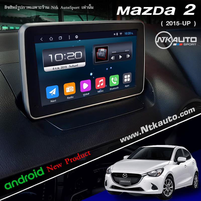 จอ Android Mazda2 Skyactiv หน้าจอ 7 นิ้วตรงรุ่น พร้อม idrive ควบคุม