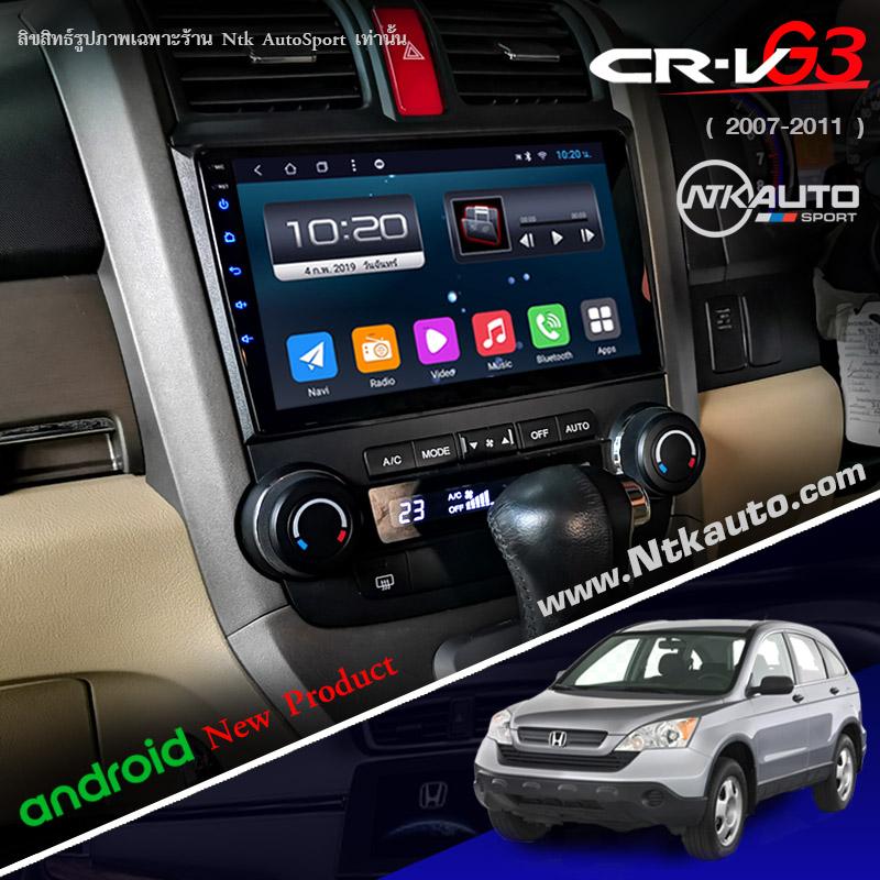 จอ Android ตรงรุ่น Honda CR-V G3 หน้าจอ 9 นิ้ว  จอ IPS HD กระจกกันรอย 2.5D Glass