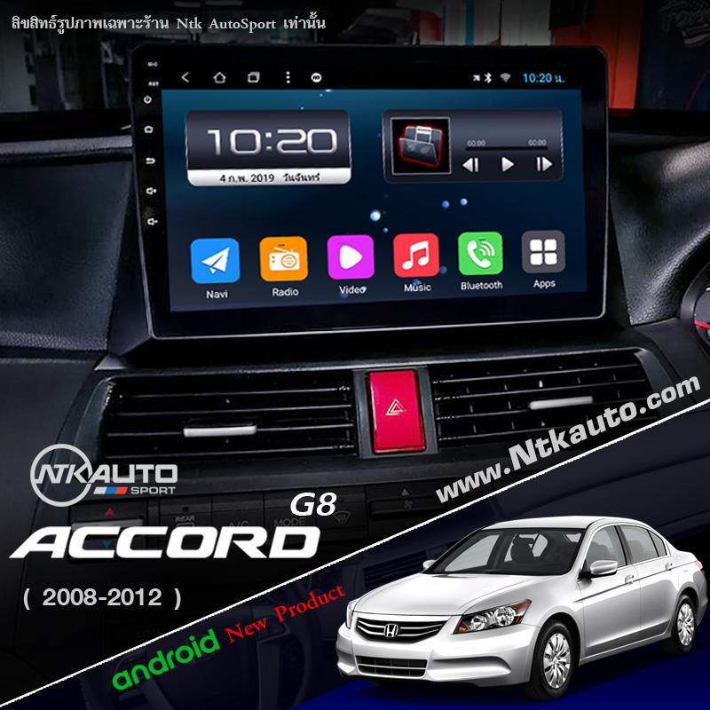 จอ Android ตรงรุ่น Honda Accord G8 2008-2012 หน้าจอ 10.1 นิ้ว จอ IPS HD ภาพชัดทุกมุมมอง กระจกกันรอย 2.5D Grass