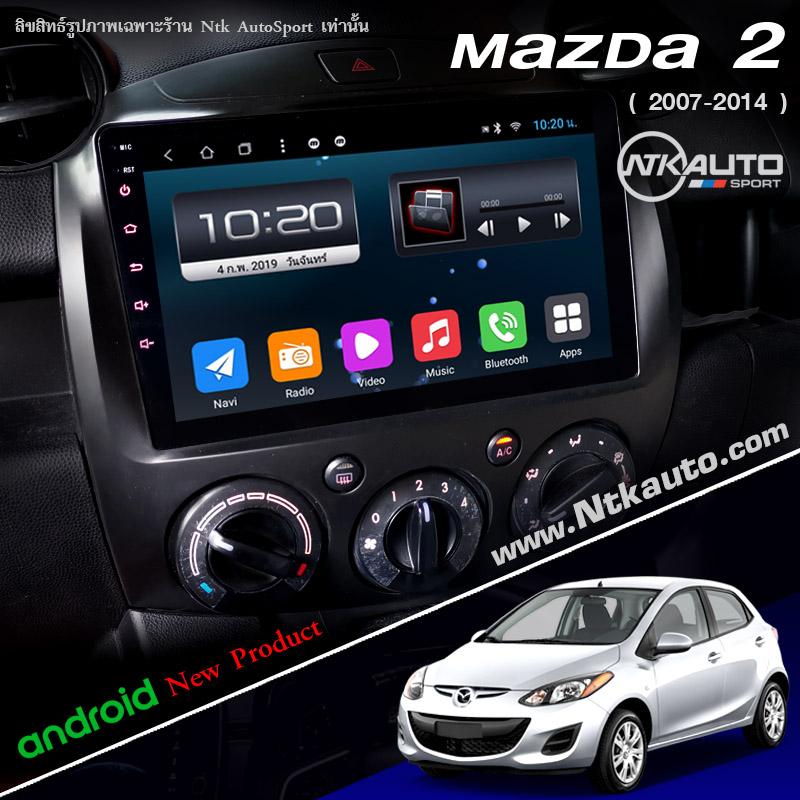 จอ Android ตรงรุ่น Mazda 2 โฉมปี 2007-2014 หน้าจอใหญ่ 9 นิ้ว จอ IPS HD กระจกกันรอย 2.5D Glass