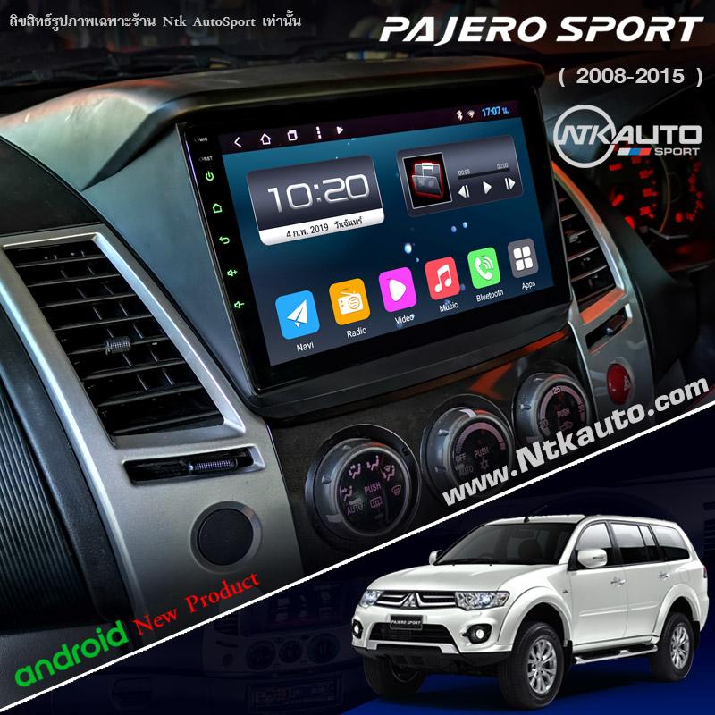 จอ Android ตรงรุ่น Mitsubishi Pajero โฉมปี 2008 -2015 หน้าจอ 9 นิ้ว จอ IPS HD กระจกกันรอย 2.5D Glass