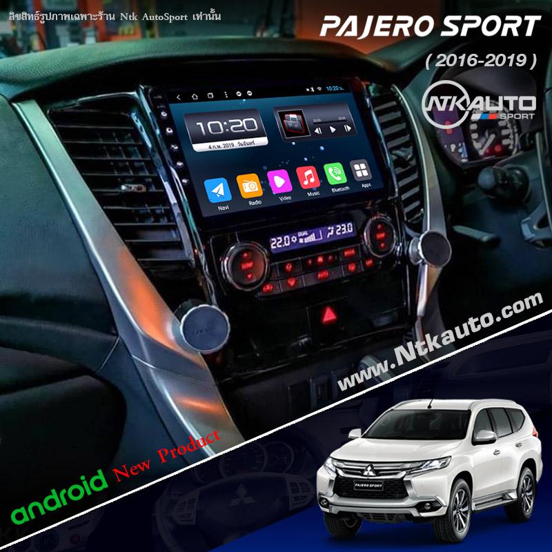 จอ Android ตรงรุ่น Mitsubishi Pajero โฉมปี 2016 -2019 หน้าจอ 9 นิ้ว จอ IPS HD กระจกกันรอย 2.5D Glass