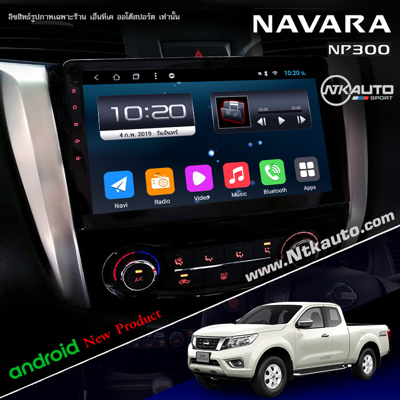 จอ Android ตรงรุ่น Nissan Navara NP300  หน้าจอ 10.1 นิ้ว จอ IPS HD กระจกกันรอย 2.5D Glass