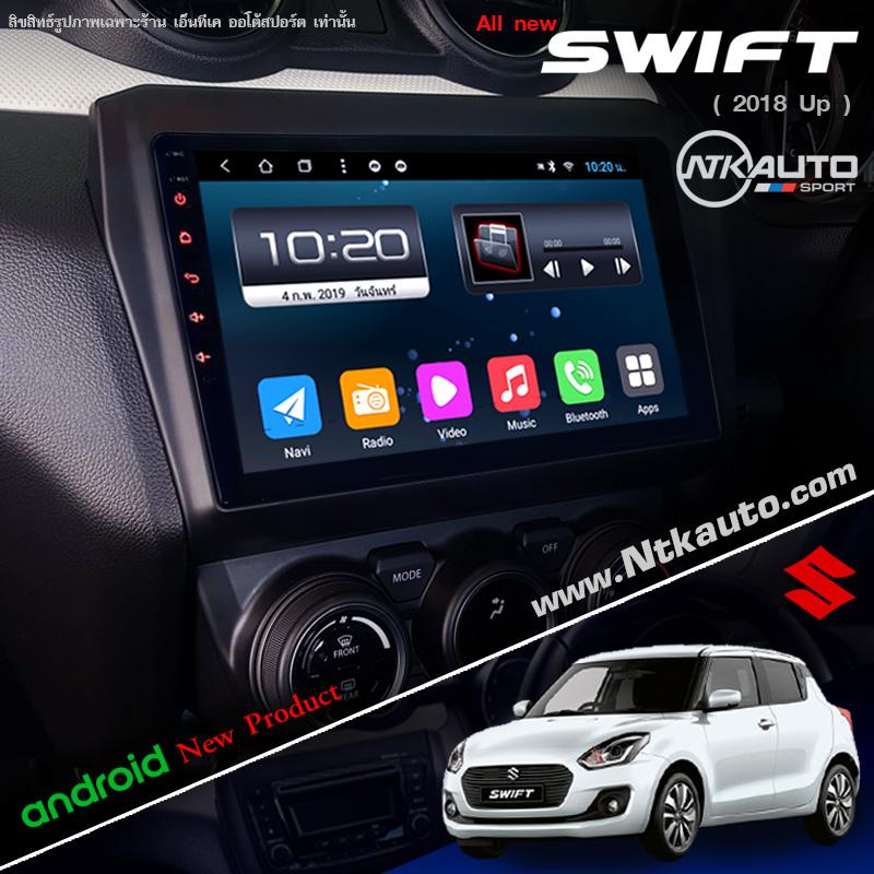 จอ Android ตรงรุ่น Suzuki Swift 2018 up หน้าจอ 9 นิ้ว จอ IPS HD กระจกกันรอย 2.5D Glass