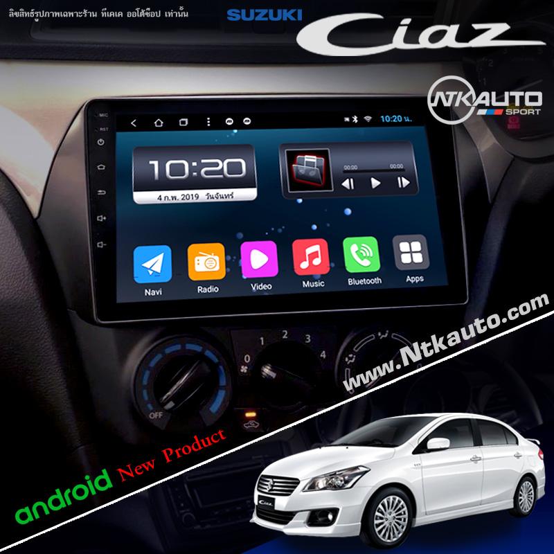 จอ Android ตรงรุ่น Suzuki Ciaz หน้าจอ 9 นิ้ว จอ IPS HD กระจกกันรอย 2.5D Glass