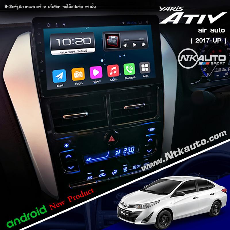 จอ Android ตรงรุ่น Toyota Yaris ATIV 2017up Air Auto หน้าจอ 9 นิ้ว จอ IPS HD กระจกกันรอย 2.5D Glass