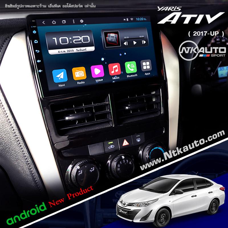 จอ Android ตรงรุ่น Toyota Yaris ATIV 2017up หน้าจอ 9 นิ้ว จอ IPS HD กระจกกันรอย 2.5D Glass