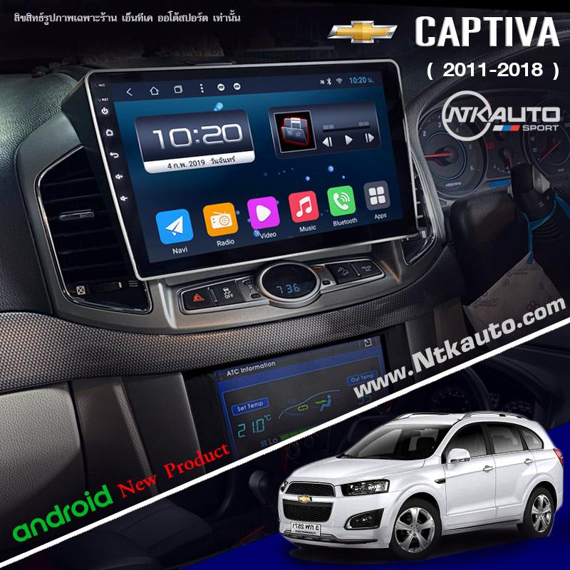 จอ Android ตรงรุ่น Chevrolet Captiva 2011-2017 หน้าจอ 10.1 นิ้ว ตรงรุ่น จอ IPS HD กระจกกันรอย 2.5D Glass