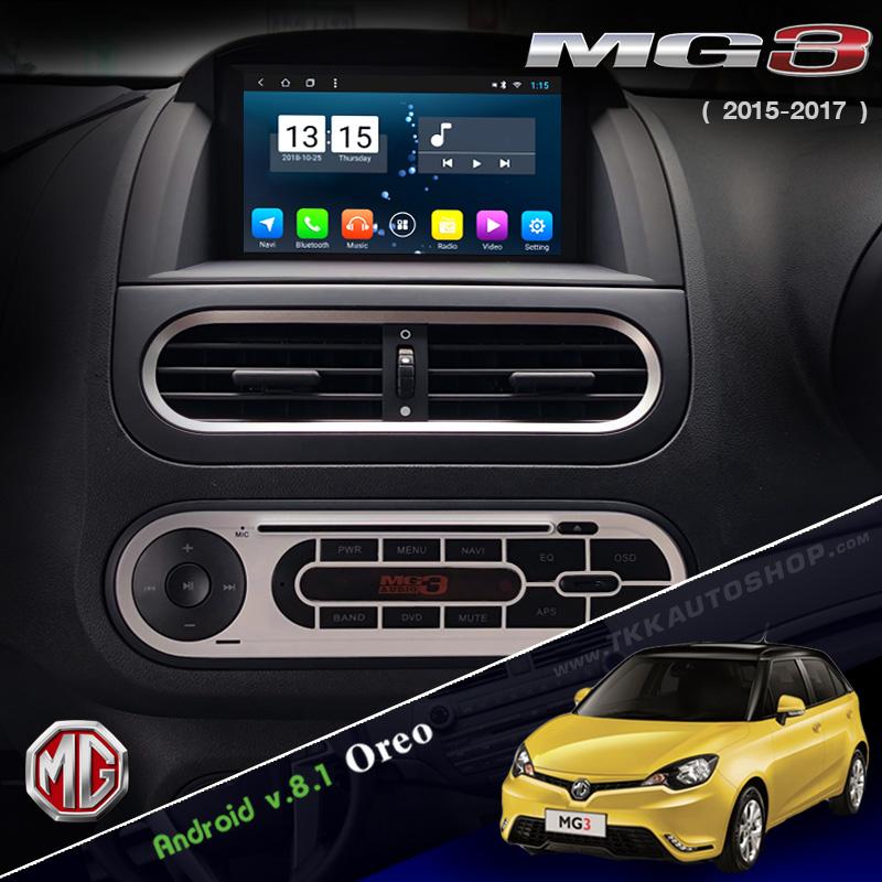 เครื่องเล่น Android ตรงรุ่น MG3 2015-2017 หน้าจอ 9 นิ้ว จอ IPS HD กระจกกันรอย 2.5D Glass