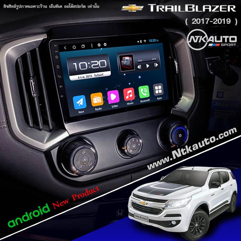 จอ Android ตรงรุ่น Chevrolet Trailblazer โฉมปี 2017-2019  หน้าจอ 9 นิ้ว ตรงรุ่น จอ IPS HD กระจกกันรอย 2.5D Glass