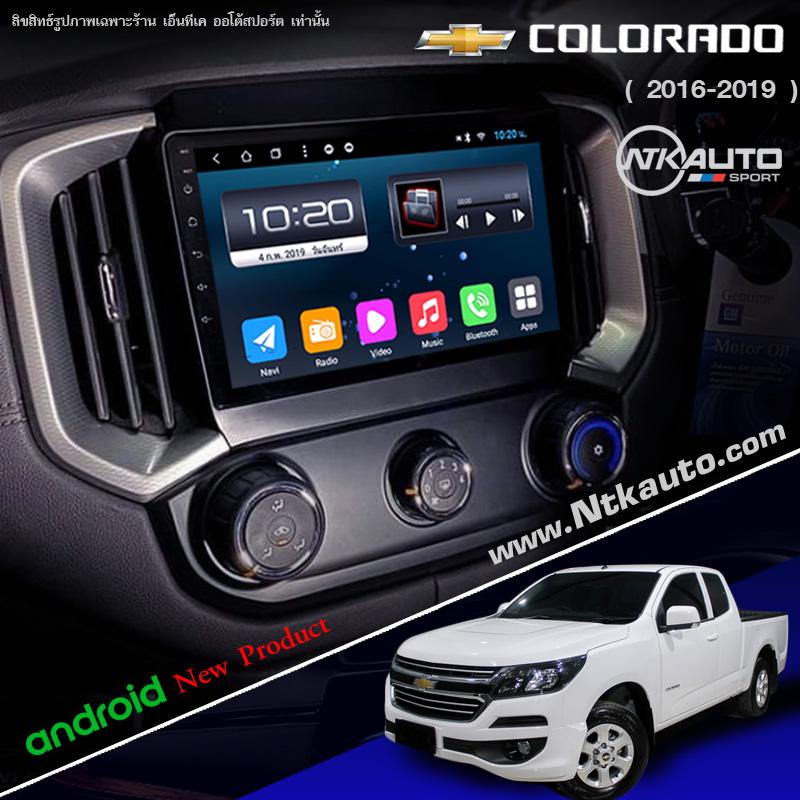 จอ Android ตรงรุ่น Chevrolet Colorado โฉมปี 2016-2019  หน้าจอ 9 นิ้ว ตรงรุ่น จอ IPS HD กระจกกันรอย 2.5D Glass