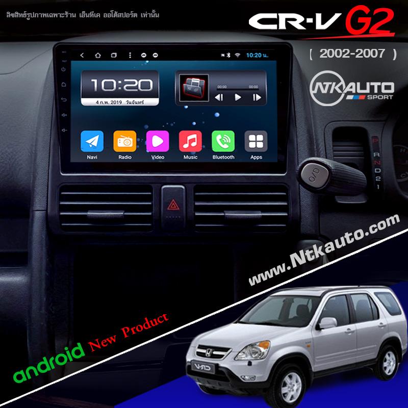 จอ Android ตรงรุ่น Honda CR-V G2 โฉมปี 2002-2007 หน้าจอ 9 นิ้ว จอ IPS HD กระจกกันรอย 2.5D Glass