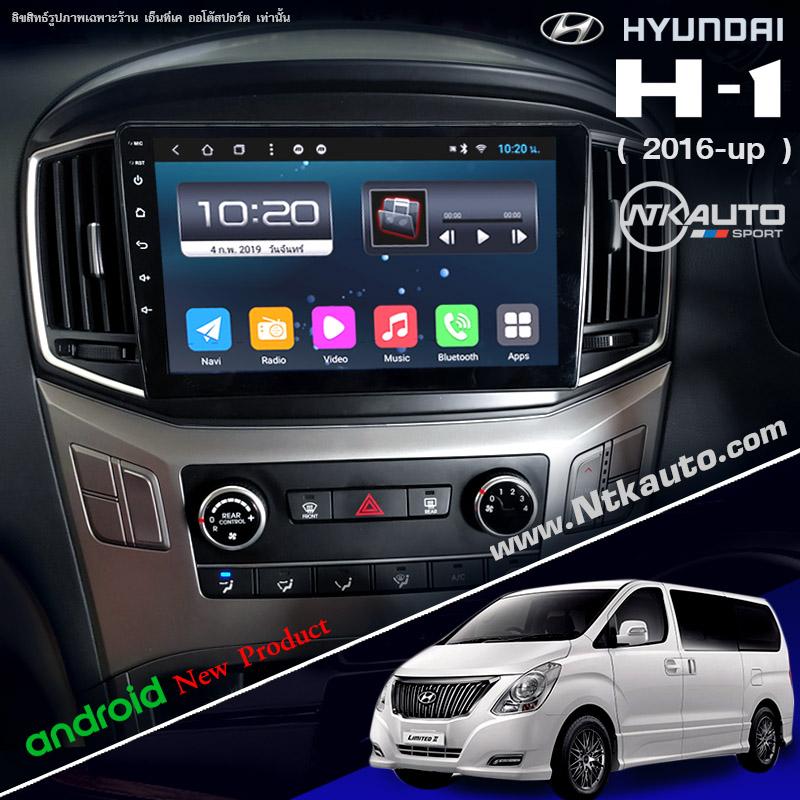 จอ Android Hyundai H1โฉมปี 2016 up  หน้าจอ 9 นิ้ว จอ IPS HD ภาพชัดทุกมุมมอง กระจกกันรอย 2.5D Grass