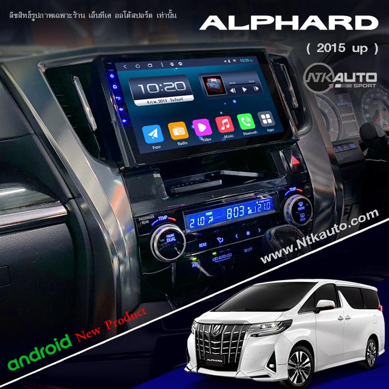 จอ Android ตรงรุ่น Toyota Alphard 2015up หน้าจอ 10 นิ้ว จอ IPS HD กระจกกันรอย 2.5D Glass